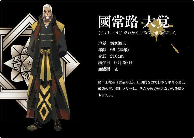 K 2nd Season Visuals and Additional Cast Revealed Main Cast Character Design daikaku kokujouji