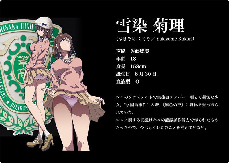 K 2nd Season Visuals and Additional Cast Revealed Main Cast Character Design kukuri yukizome