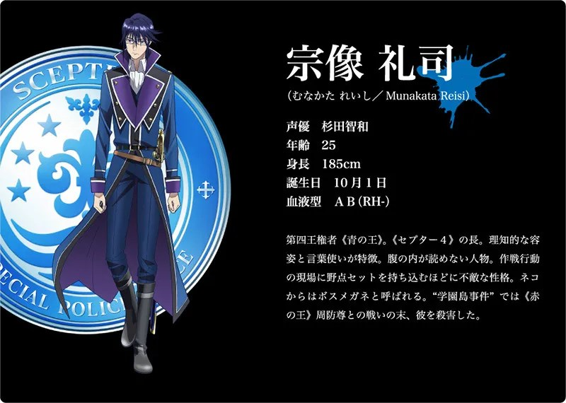 K 2nd Season Visuals and Additional Cast Revealed Main Cast Character Design reisi munakata