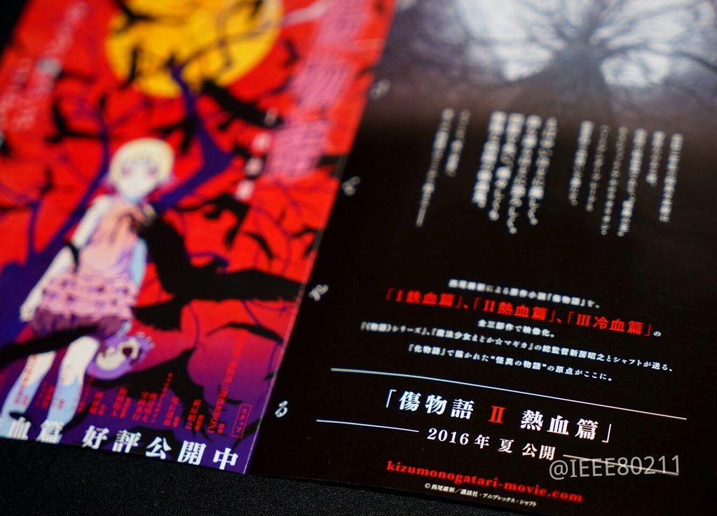 Kizumonogatari Part 2 Nekketsu-hen Scheduled for Summer 2016