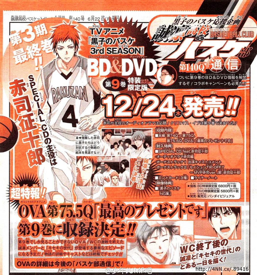 Kuroko no Basket 3 Final DVD BD Volume to Include OVA