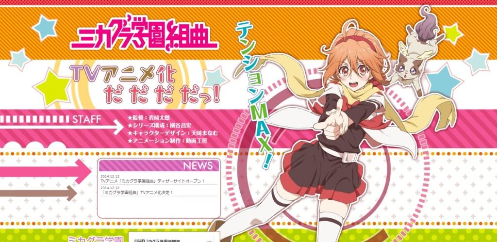 Mikagura Gakuen Official Website Banner Anime Announcement_Haruhichan.com_