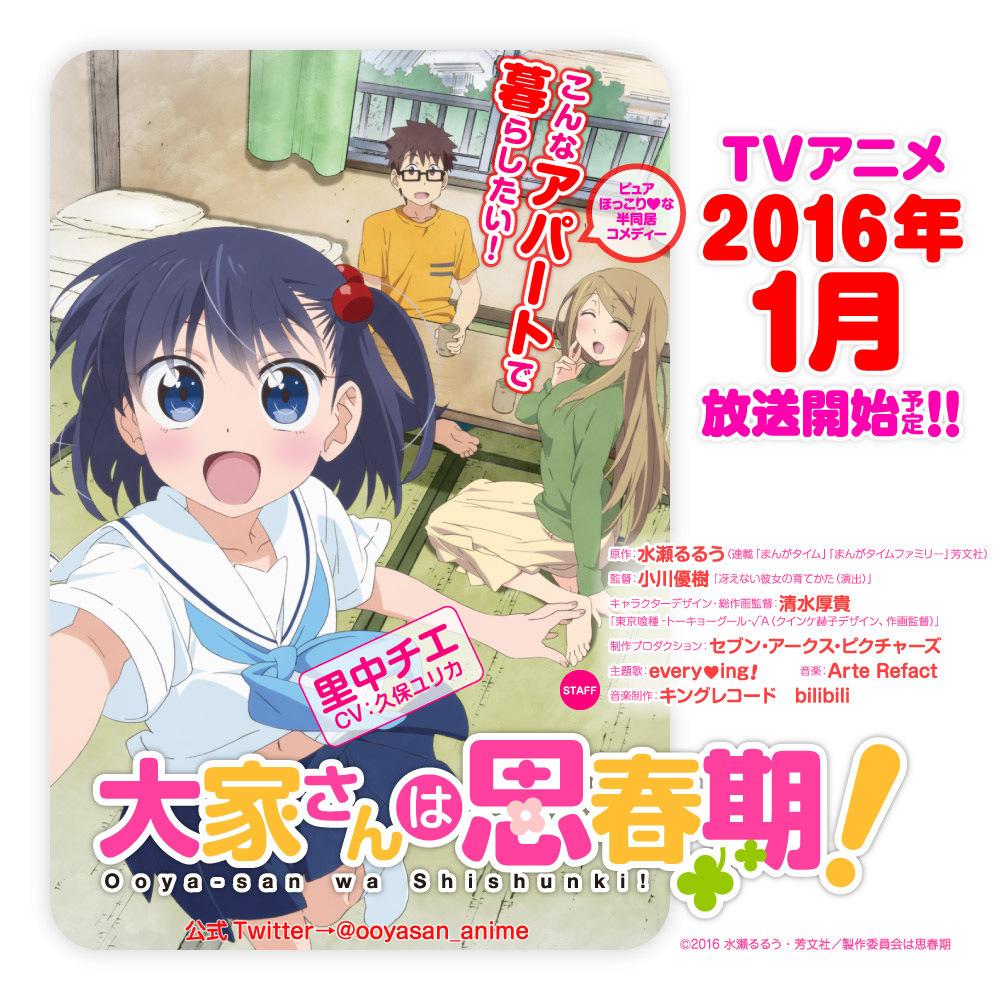 Ooyasan-wa-Shishunki-Anime-Visual