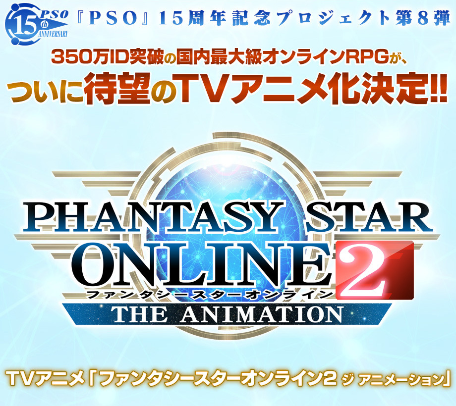 Phantasy Star Online 2 The Animation anime announcement