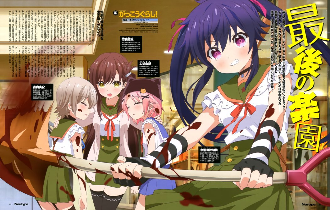 This New Gakkou Gurashi! Visual Recaps Episode 5 Perfectly