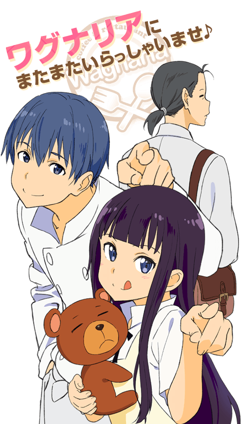 Working-3-third-anime-Visual-haruhichan.com-wagnaria-anime-visual