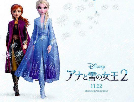 アナ と 雪 の 女王 2 前売 券