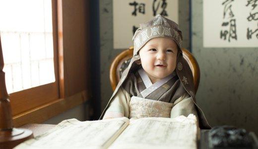 日本でも韓国でも自然な名前は?日韓ハーフの男の子の名前の付け方