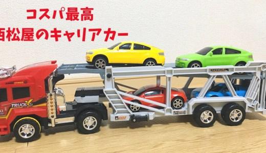 2〜3歳の男の子におすすめ!西松屋のカーキャリアのおもちゃ!