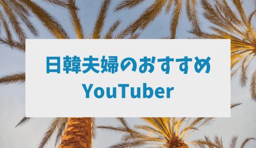 日韓夫婦の人気YouTuberおすすめ7選!韓国語の勉強にも!