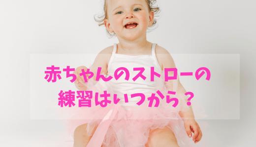 赤ちゃんのストローの練習はいつから始める?おすすめのストローマグ!