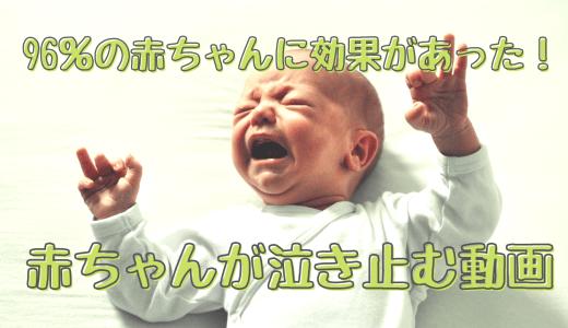 生後3ヶ月から効果あり!YouTube動画「ふかふかかふかのうた」で赤ちゃんが泣き止んだ!