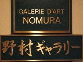 NOMURA Gallerie dArt