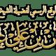 الموقع الرسمي لفضيلة الشيخ أبي الحسين حسن بن علي عليوة حفظه الله تعالى