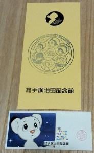 手塚治虫記念館入館券とスタンプ