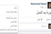 فيسبوك تصعّب معرفة التعديلات على المنشورات