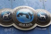 مجموعة البنك العربي : إرتفاع الأرباح 20% في 2016