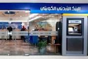 الأردني الكويتي يدعم جمعية عملية الإبتسامة الأردنية