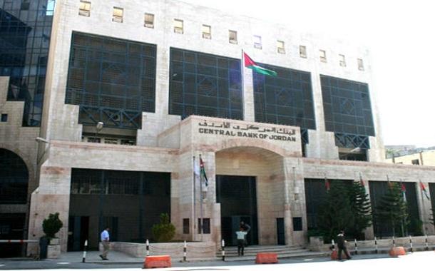 البنك_المركزي_الأردني