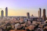 دراسة : الأردن قصة نجاح رغم الصدمات الخارجية الناشئة عن موقعه الجغرافي