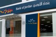 بنك الأردن و
