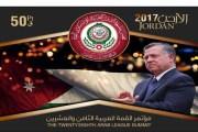 إصدار طوابع بريدية تذكارية بمناسبة إنعقاد القمة العربية في الأردن