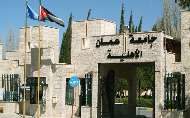 جامعة-عمان-الاهلية