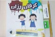 رزان خلفة.. تحقق حلمها وتؤسس كرفانا لتدريس الأطفال