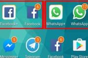 كيف تشغل أكثر من نسخة من فيسبوك أو واتساب؟