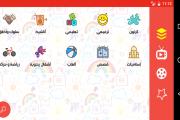 تطبيق يوتيوب الأطفال على أندرويد لبيئة آمنة لطفلك