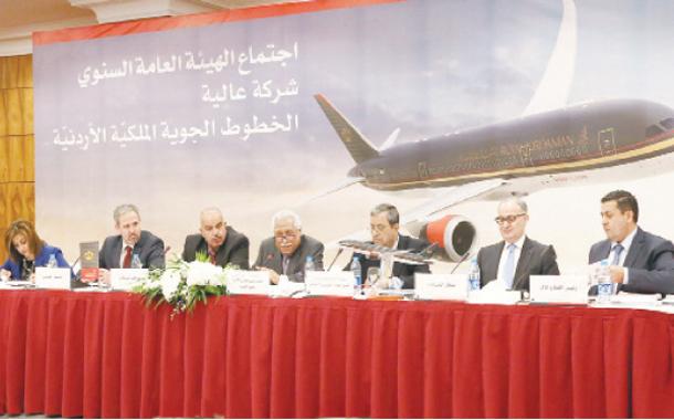 اجتماع الهيئة العامة للملكية الأردنية -(من المصدر)