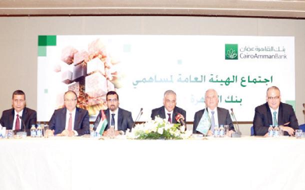 جانب من اجتماع الهيئة العامة لبنك القاهرة عمان الخميس الماضي -( من المصدر)