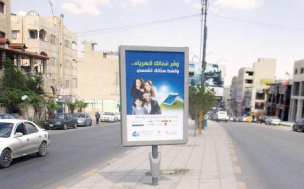 لوحات إعلانية تروج لحملة صندوق الطاقة - (من المصدر)
