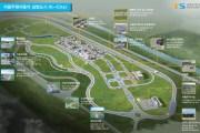 كوريا الجنوبية ستبني مدينة خاصة لتجربة السيارات ذاتية القيادة