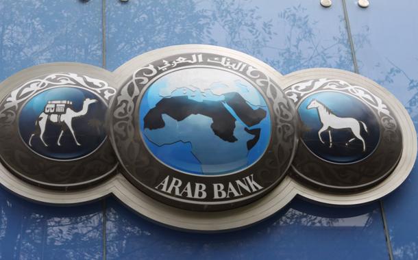 البنك العربي يتيح لعملائه تأجيل أقساط القروض الشخصية والسكنية
