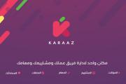 كرز .. منصة عربية لإدارة المشاريع - فيديو