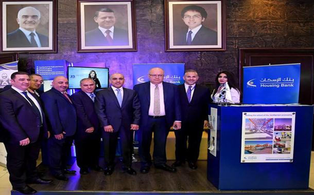 بنك الإسكان يرعى فعاليات المؤتمر والمعرض العربي الدولي للإسمنت الأبيض