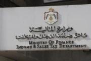 تسديد الضريبة فوق 5 ألاف دينار إلكترونياً أو من خلال البنوك