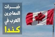 الهجرة إلى كندا.. خبرات المهاجرين العرب في اليوتيوب