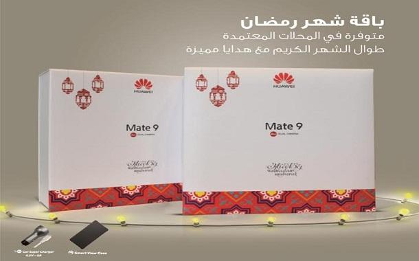 هواوي تطلق حزمة رمضان المجانية مع كل جهاز Mate 9