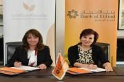 بنك الاتحاد يدعم 3 مبادرات لمؤسسة الملكة رانيا