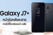 هاتف Galaxy J7 Plus – 2017 من سامسونج قادم مع كاميرتين خلفيتين