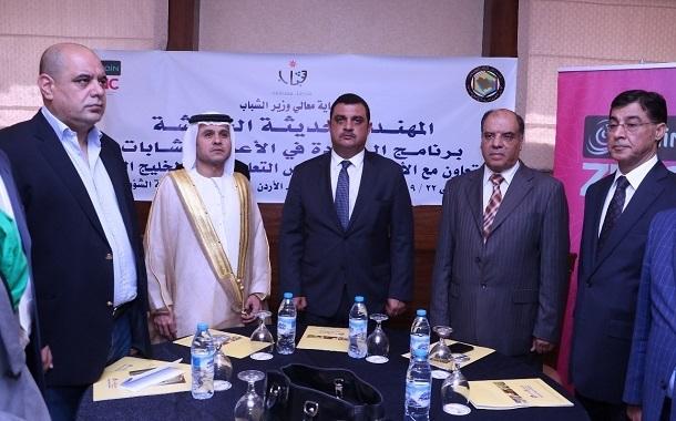 وزارة الشباب و شركة زين تطلقان برنامجاً ريادياً لشابات دول مجلس التعاون الخليجي