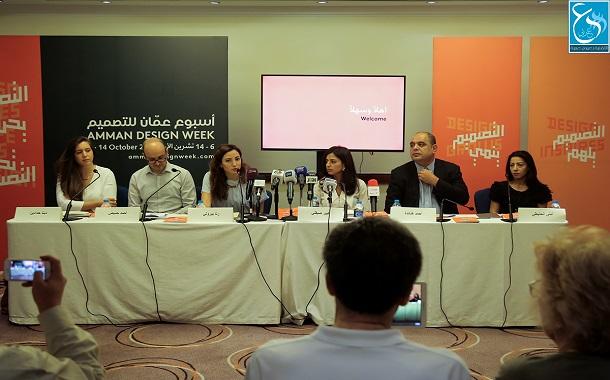المؤتمر الصحفي للاعلان عن انطلاقة اسبوع عمان للتصميم 2017 - بالصور