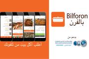 التطبيق الريادي الأردني ''بالفرن'' يتوسع قريبا في المحافظات