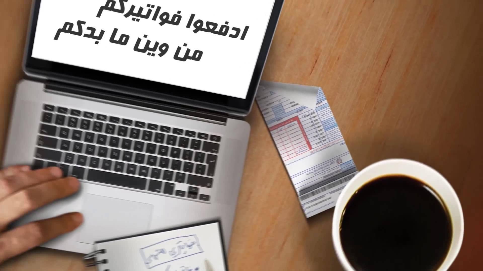 الأردنيون يسددون 2.2 مليار دينار عبر ''اي فواتيركم''