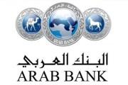 601 مليون دولار أرباح مجموعة البنك العربي الصافية لنهاية أيلول