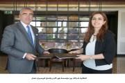 اتفاقية شراكة بين مؤسسة نهر الاردن وفندق فورسيزنز عمان