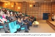 الأميرة سمية تلتقي أعضاء الهيئتين الأكاديمية والإدارية بجامعة الاميرة سمية للتكنولوجيا