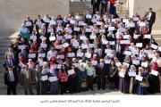 تكريم المرشحين لجائزة الملكة رانيا العبدالله للمعلم والمدير المتميز
